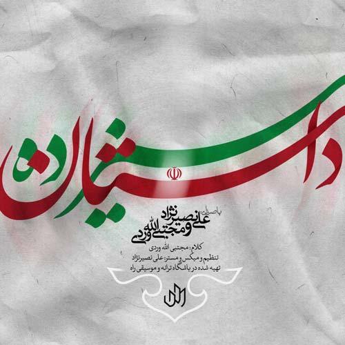 دانلود آهنگ جدید علی نصیرنژاد و مجتبی اله وردی به نام داستان ۱۳