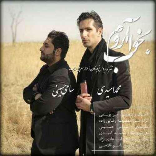 دانلود آهنگ جدید محمد امیدی و سامی حسینی به نام بخواب آروم