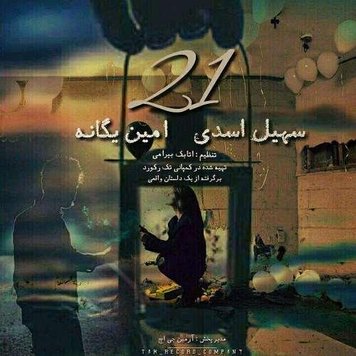 دانلود آهنگ جدید سهیل اسدی و امین یگانه به نام ۲۱
