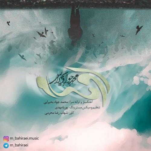 دانلود آهنگ جدید محمد جواد بحیرایی به نام اوهام