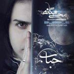 دانلود آهنگ جدید محسن یگانه به نام نمیزارم خسته شی