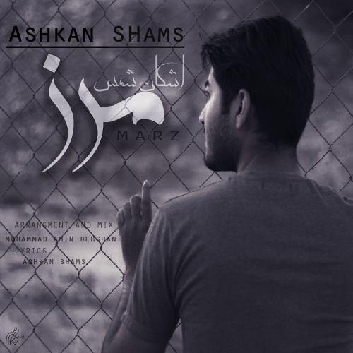 دانلود آهنگ جدید اشکان شمس به نام مرز