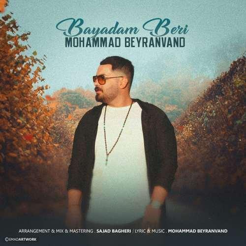 دانلود آهنگ جدید محمد بیرانوند به نام بایدم بری