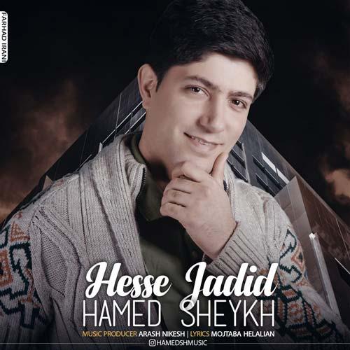 دانلود آهنگ جدید حامد شیخ به نام حس