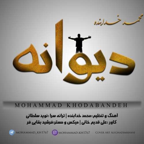 دانلود آهنگ جدید محمد خدابنده به نام دیوانه