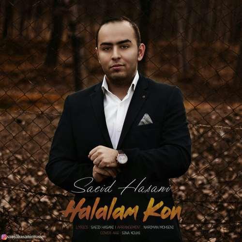 دانلود آهنگ جدید سعید حسنی به نام حلالم کن