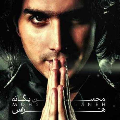 دانلود آهنگ جدید محسن یگانه به نام هراس
