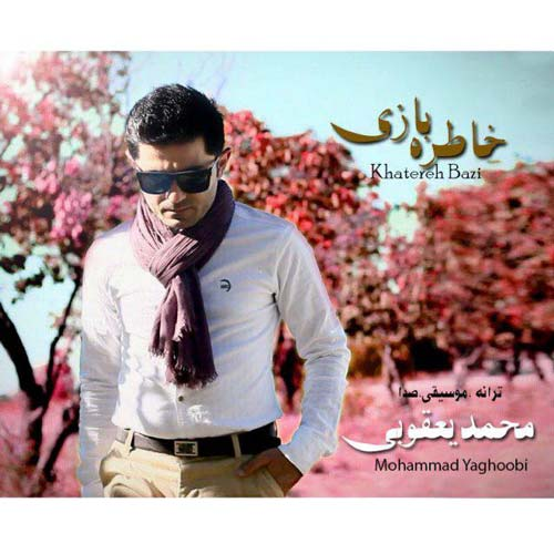 دانلود آهنگ جدید محمد یعقوبی به نام خاطره بازی