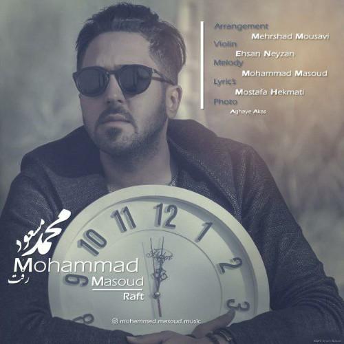 دانلود آهنگ جدید محمدِ مسعود به نام رفت
