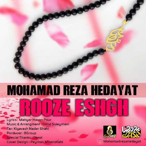 دانلود آهنگ جدید محمدرضا هدایت به نام روز عشق