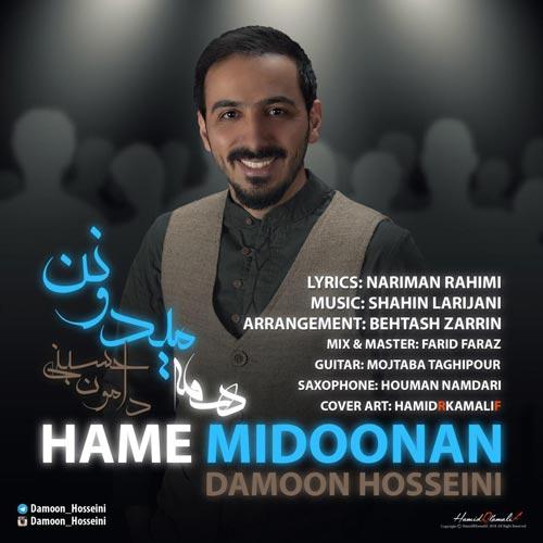 دانلود آهنگ جدید دامون حسینی به نام همه میدونن