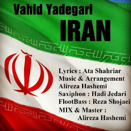 دانلود آهنگ جدید وحید یادگاری به نام ایران