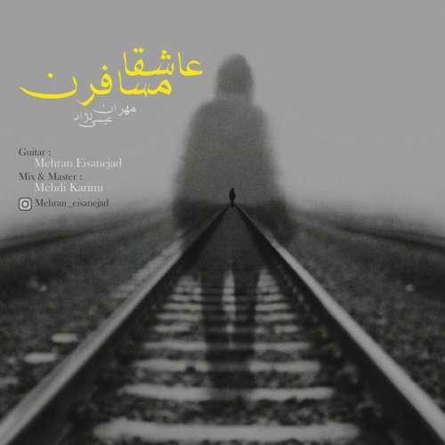 دانلود آهنگ جدید مهران عیسی نژاد به نام عاشقا مسافرن