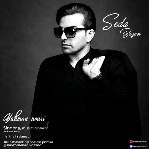 دانلود آهنگ جدید بهمن نوری به نام صدا بزن