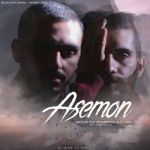 دانلود آهنگ جدید محمدرضا صبا و sadson به نام آسمون