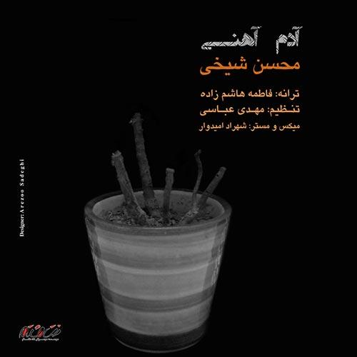 دانلود آهنگ جدید محسن شیخی به نام آدم آهنی