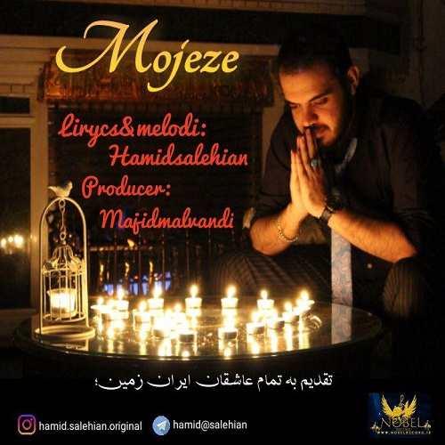 دانلود آهنگ جدید حمید صالحیان به نام معجزه