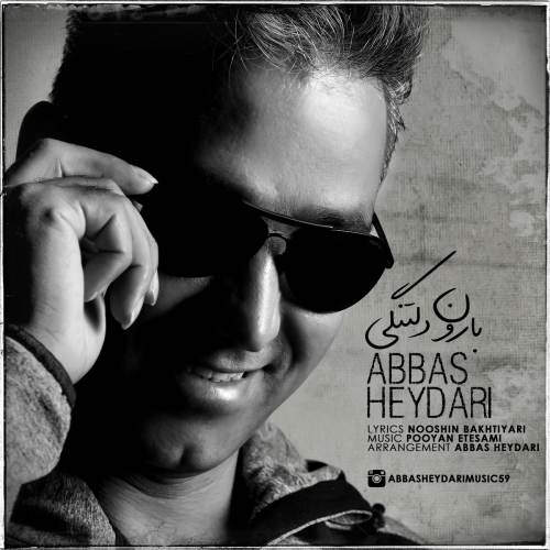 دانلود آهنگ جدید عباس حیدری به نام بارون دلتنگی