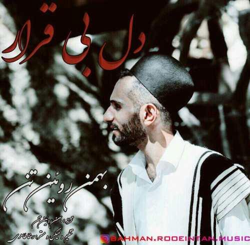 دانلود آهنگ جدید بهمن روئین تن به نام دل بی قرار