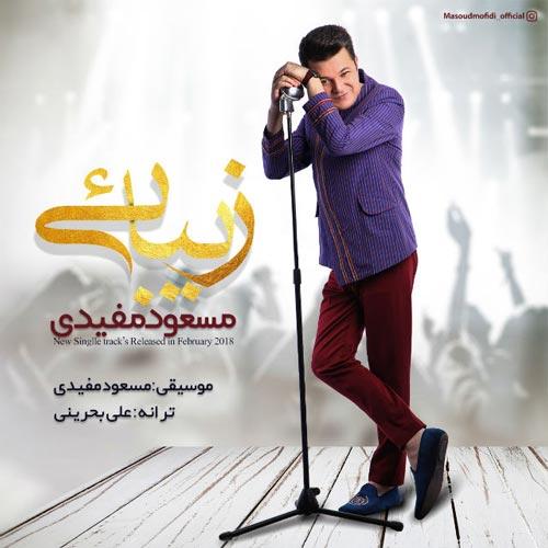 دانلود آهنگ جدید مسعود مفیدی به نام زیبایی