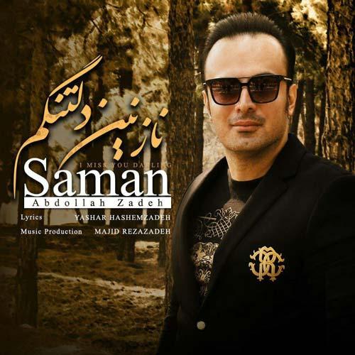 دانلود آهنگ جدید سامان عبدالله زاده به نام نازنین دلتنگم