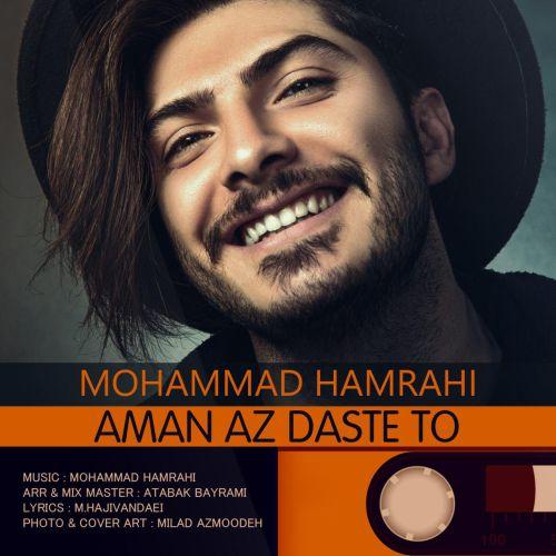 دانلود آهنگ جدید محمد همراهی به نام امان از دست تو