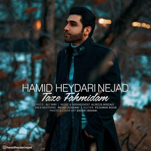 دانلود آهنگ جدید حمید حیدری نژاد به نام تازه فهمیدم