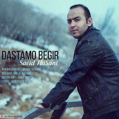 دانلود آهنگ جدید سعید حسنی به نام روزای تکراری