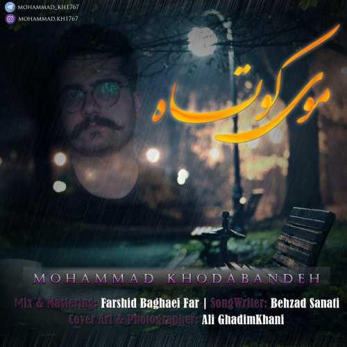 دانلود آهنگ جدید محمد خدابنده به نام موی کوتاه
