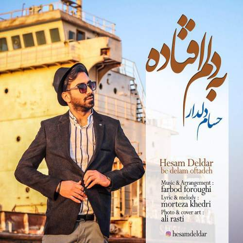دانلود آهنگ جدید حسام دلدار به نام به دلم افتاده