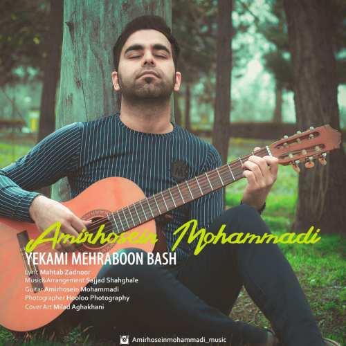 دانلود آهنگ جدید امیرحسین محمدی به نام یکمی مهربون باش