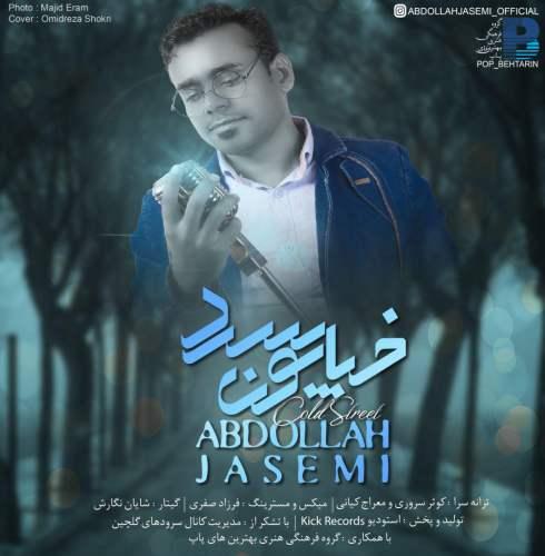 دانلود آهنگ جدید عبدالله جاسمی به نام خیابون سرد