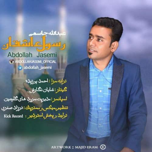 دانلود آهنگ جدید عبدالله جاسمی به نام رسول عاشقان