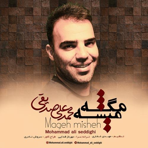 دانلود آهنگ جدید محمد علی صدیقی به نام مگه میشه