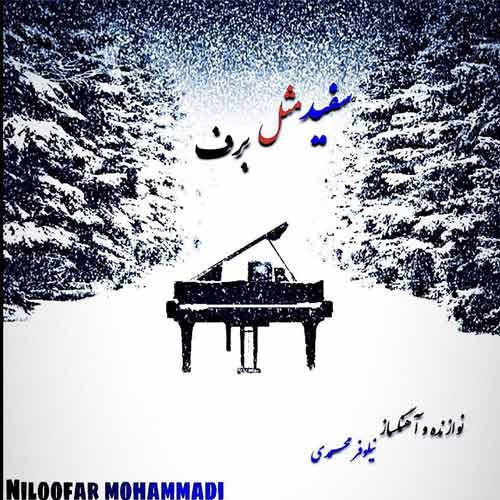 دانلود آهنگ جدید محمدی به نام سفید مثل برف