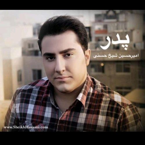 دانلود آهنگ جدید امیرحسین شیخ حسنی به نام پدر