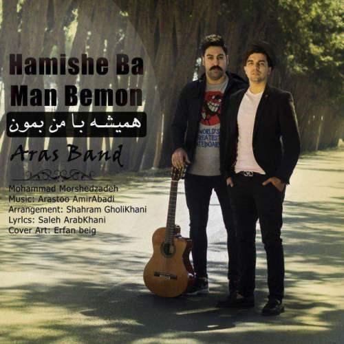 دانلود آهنگ جدید محمد مرشدزاده به نام همیشه با من بمون
