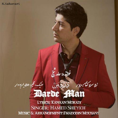 دانلود آهنگ جدید حامد شیخ به نام درد من
