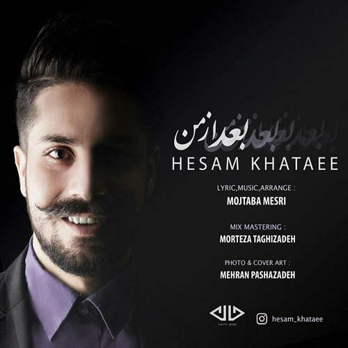 دانلود آهنگ جدید حسام ختایی به نام بعد از من