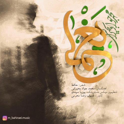 دانلود آهنگ جدید محمد جواد بحیرایی به نام یغما