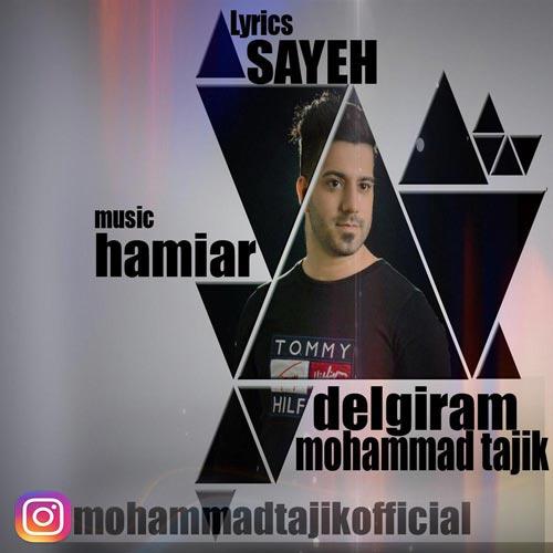دانلود آهنگ جدید محمد تاجیک به نام دلگیرم