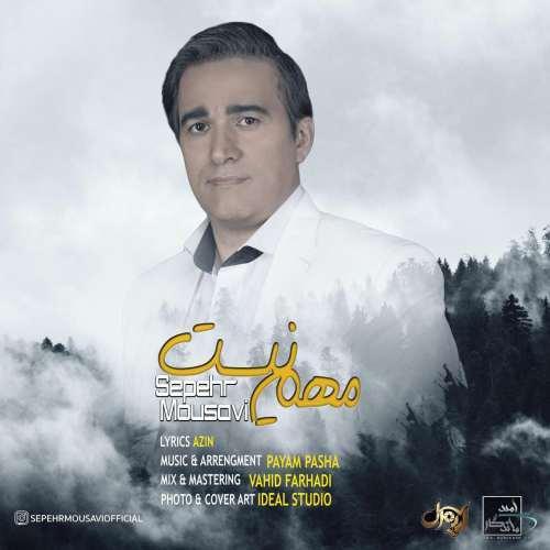 دانلود آهنگ جدید سپهر موسوی به نام مهم نیست