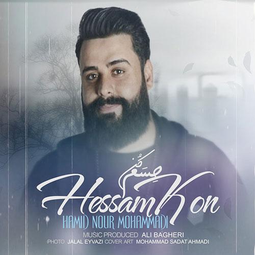 دانلود آهنگ جدید حمید نور محمدی به نام حسم کن