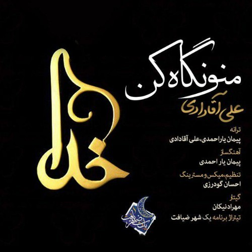 دانلود آهنگ جدید علی آقادادی به نام منو نگاه کن