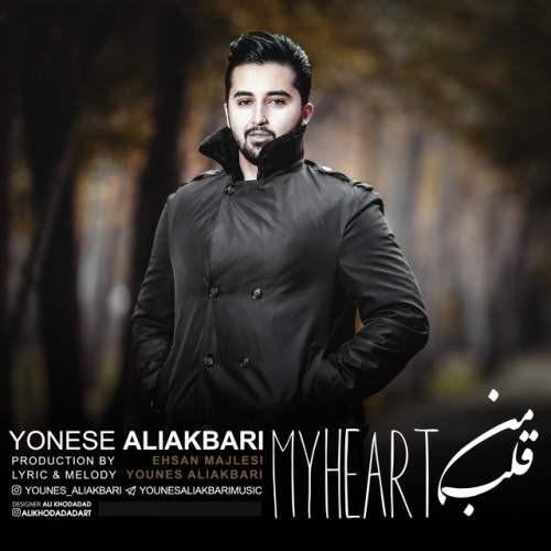 دانلود آهنگ جدید یونس علی اکبری به نام قلب من