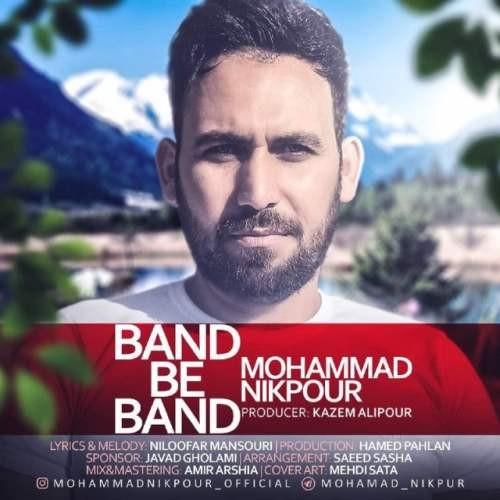 دانلود آهنگ جدید محمد نیکپور به نام بند به بند