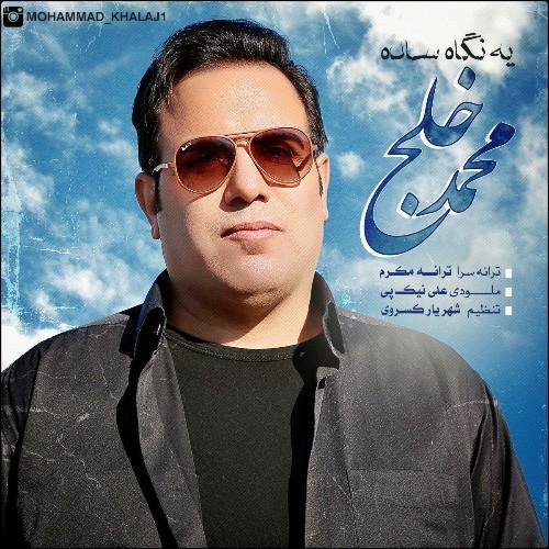 دانلود آهنگ جدید محمد خلج به نام یه نگاه ساده