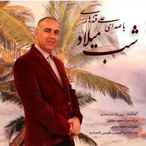 دانلود آهنگ جدید علی قندهاری به نام شب میلاد