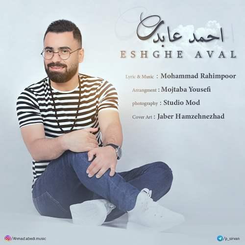 دانلود آهنگ جدید احمد عابدی به نام عشق اول