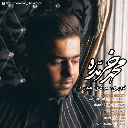 دانلود آهنگ جدید محمد خرمدره به نام دوری سردی میاره